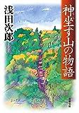 『神座す山の物語』〜フィクション