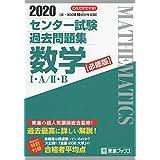 2020 センター試験過去問題集 数学I・A/II・B【必修版】 (東進ブックス 大学受験 センター試験過去問題集)