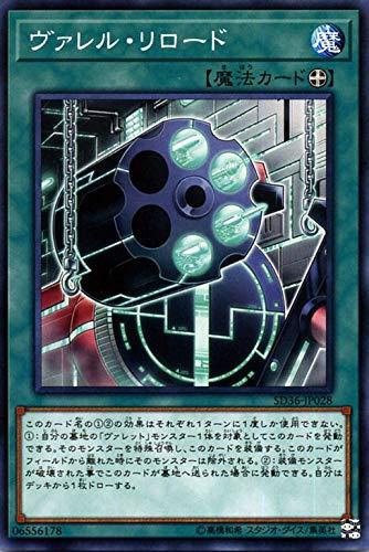 ヴァレル・リロード ノーマル 遊戯王 リボルバー sd36-jp028