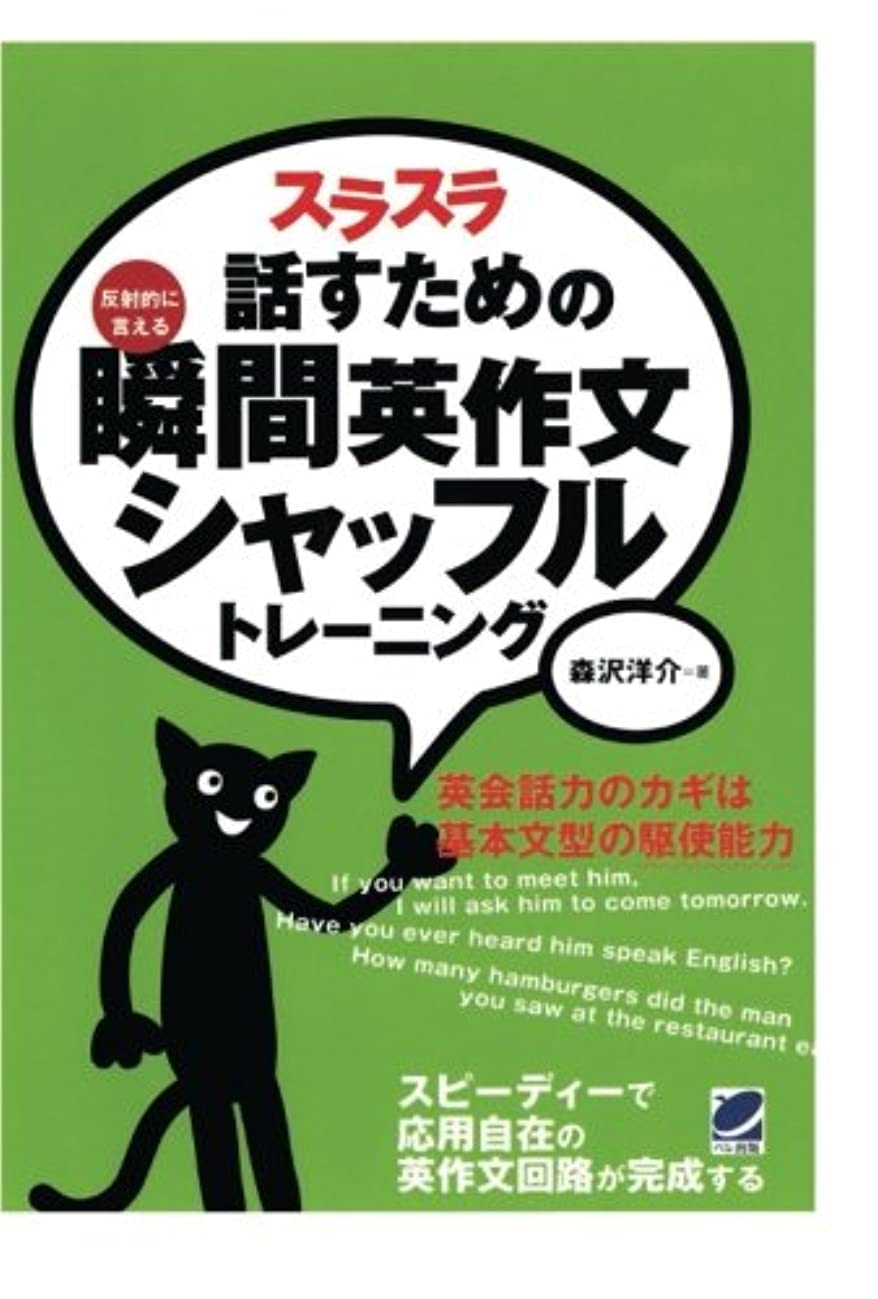 電気技師反対反逆スラスラ話すための瞬間英作文シャッフルトレーニング(CDなしバージョン)