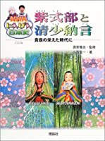 紫式部と清少納言―貴族の栄えた時代に (NHKにんげん日本史)