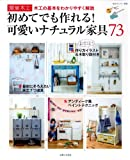 初めてでも作れる!可愛いナチュラル家具73―簡単木工 (私のカントリー別冊) 画像
