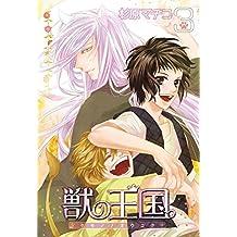 獣の王国(3) (カドカワデジタルコミックス)