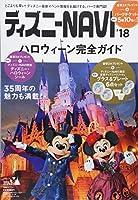 ディズニーNAVI'18 ハロウィーン完全ガイド (1週間MOOK)