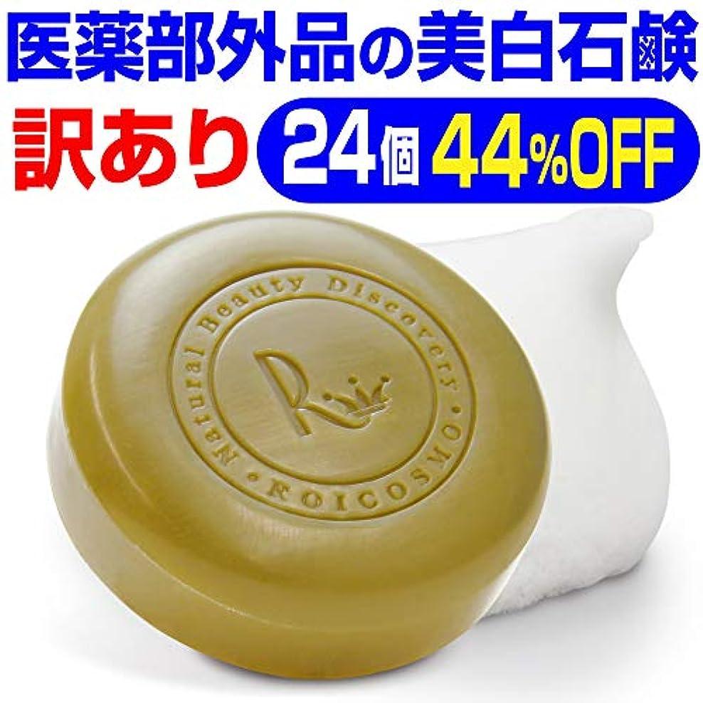 誰か密消毒する訳あり44%OFF(1個2,143円)売切れ御免 ビタミンC270倍の美白成分の 洗顔石鹸『ホワイトソープ100g×24個』