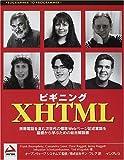ビギニングXHTML