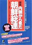 図説 内側から見た朝鮮総連―在日朝鮮人ジャーナリストが書いた (East Press Nonfiction (#005))