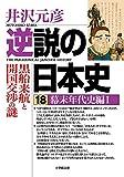 逆説の日本史 18 幕末年代史編 1 (小学館文庫)
