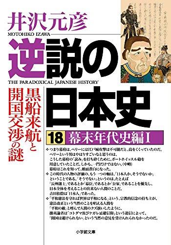 逆説の日本史 18 幕末年代史編 1 (小学館文庫)の詳細を見る
