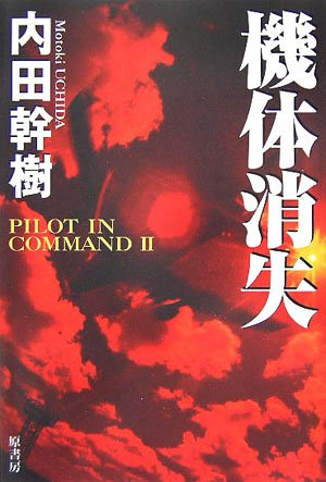 機体消失 (Pilot in command (2))の詳細を見る