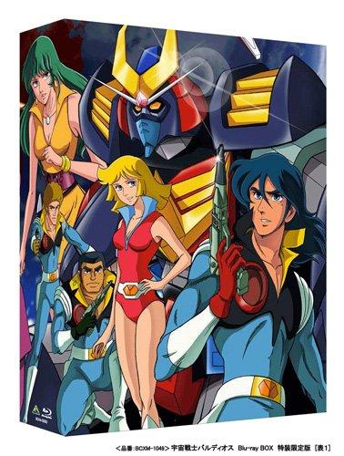 【Amazon.co.jp・公式ショップ限定】宇宙戦士バルディオス Blu-ray BOX (特装限定版)