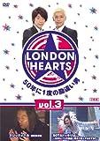 ロンドンハーツ 3 [DVD]