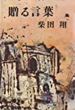 贈る言葉 (1966年)