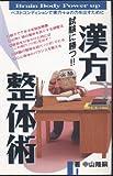 試験に勝つ!漢方整体術