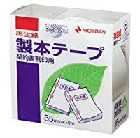 製本テープ 白 契約書割印用 35㎜幅×10m