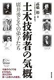 土木技術者の気概: 廣井勇とその弟子たち