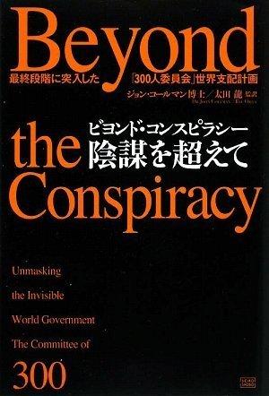 ビヨンド・コンスピラシー陰謀を超えて 最終段階に突入した「300人委員会」世界支配計画の詳細を見る