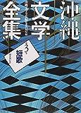 沖縄文学全集 (第3巻)