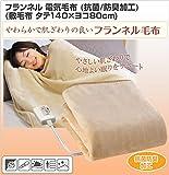 広電(KODEN) 電気毛布(敷毛布) 抗菌防臭加工 シングルM(140×80cm) フランネルタイプ CWS551-NC