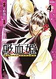 吸血姫 4 (フレックスコミックス・フレア)