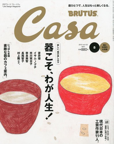 Casa BRUTUS ( カーサ・ブルータス ) 2010年 05月号 [雑誌]