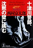 十津川警部、沈黙の壁に挑む 光文社文庫