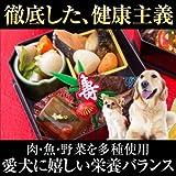 犬用おせち料理(犬 おせち 2018)『千代』完全無添加の犬のおせち料理(2017年12月より順次配送になります。)