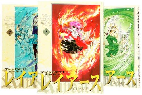 魔法騎士レイアース 新装版全3巻 完結セット