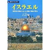 旅名人ブックス20 イスラエル(第3版)