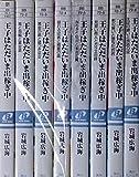 王子はただいま出稼ぎ中 文庫 1-8巻セット (角川ビーンズ文庫)