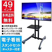 Goodview Japan 49型 プレーヤー内蔵デジタルサイネージ 9段階高さ調整機能付きスタンドセット 電子看板 49MA3