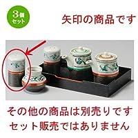 3個セット 唐草塩入(一ツ穴)[ 43 x 75mm ]【 調味料入 】【 居酒屋 定食屋 和食器 飲食店 業務用 】