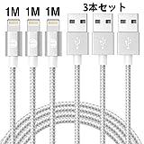 【3本セット1M】ライトニング ケーブル SGIN iPhone Lightning ケーブル 急速充電 USB充電データ転送ケーブル コンパクト端子 iPhone 7,7 Plus,6s,6s Plus,6,SE,iPad Air,Mini - グレー ホワイト