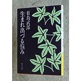 生まれ出づる悩み (角川文庫)