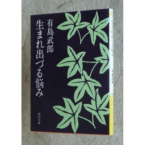 生まれ出づる悩み (角川文庫)の詳細を見る