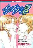 イタズラな唇 (デザートコミックス)