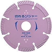 ダイヤモンドカッター 切れるンジャー 180×2.5×25.4(22H,20Hリング付) HS180