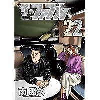 ザ・ファブル(22) (ヤンマガKCスペシャル)