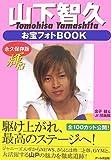 山下智久お宝フォトBOOK 輝(Ki) (RECO BOOKS) -