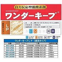 脱酸素剤 【ワンダーキープWK-LP50】速効タイプ|1ケース6000個(200個x30袋)|サイズ40x40mm