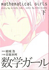 数学ガール 下 (MFコミックス フラッパーシリーズ)