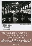 京都の平熱――哲学者の都市案内 (講談社学術文庫) 画像