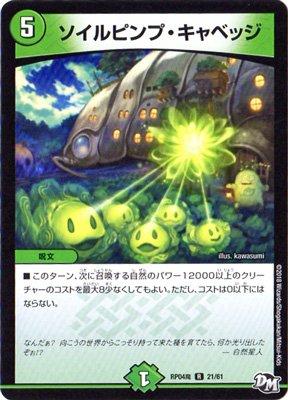 デュエルマスターズ新4弾/DMRP-04魔/21/R/ソイルピンプ・キャベッジ