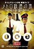 タイムマシーン3号単独ライブ メトロ鉄道の夜 [DVD]