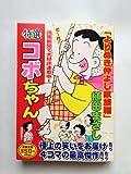 特選コボちゃん 2(よりぬき仲よし家族編) (マイパル・コミックス)