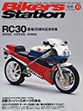 Bikers Station (バイカーズステーション) 2017年10月号 [雑誌]