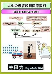 人生の最終段階医療裁判