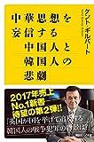 中華思想を妄信する中国人と韓国人の悲劇 講談社α新書