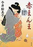 髪ゆい猫字屋繁盛記 赤まんま (角川文庫)