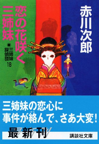 恋の花咲く三姉妹 (講談社文庫)の詳細を見る